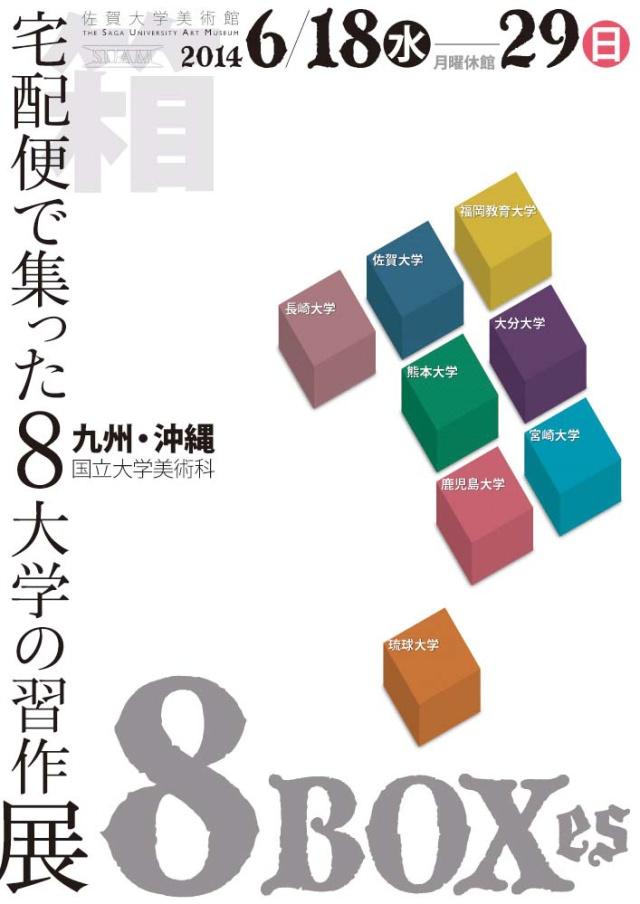 8-BOXES