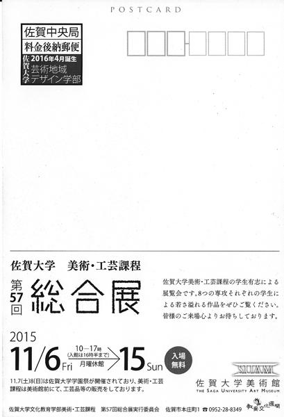 sougouten2015-2